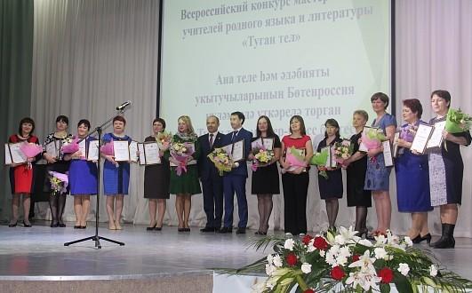 Объявлен Всероссийский конкурс мастер-класса учителей родного языка и литературы «Туган тел»