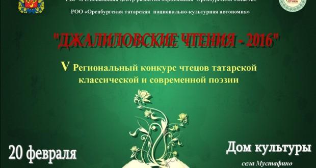 В Мустафино пройдет «Джалиловские чтения — 2016″