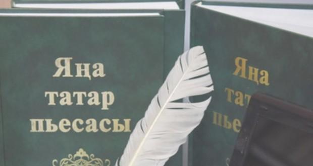 «Новая татарская пьеса — 2016»