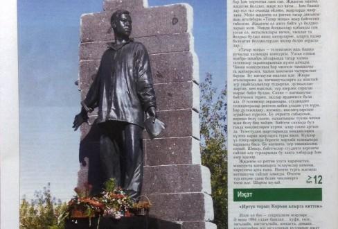 """Халкым минем"" газетасының февраль саны дөнья күрде"