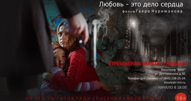 В Казани — премьера фильма «Любовь — это дело сердца»