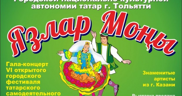 Конкурс в Тольятти: «Язлар моңы-2016»