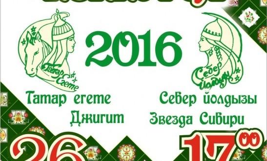 Финал «Звезды Сибири» и «Джигита» под знаком татарского орнамента