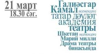 Йошкар-Олада Камал театры «Галиябану» спектаклен күрсәтәчәк