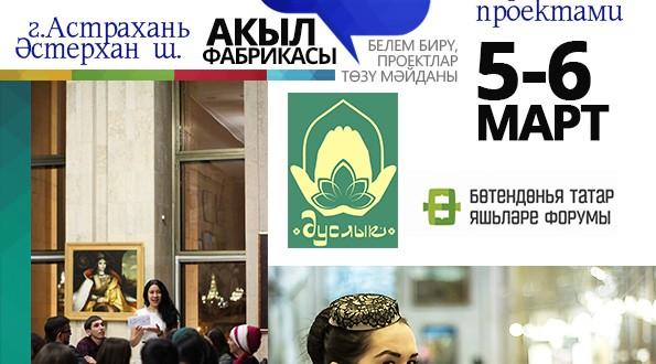 Акыл фабрикасы в Астрахани