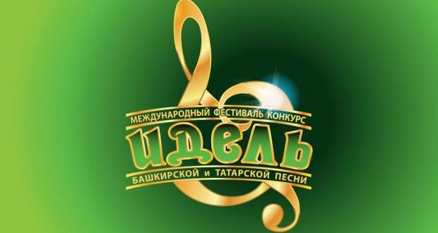 В Уфе состоялся Международный фестиваль-конкурс башкирской и татарской песни «Идель»