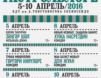 Камал театрының Санкт-Петербург шәһәренә гастрольләре