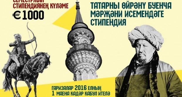 Татарны өйрәнү буенча Мәрҗәни исемендәге стипендия