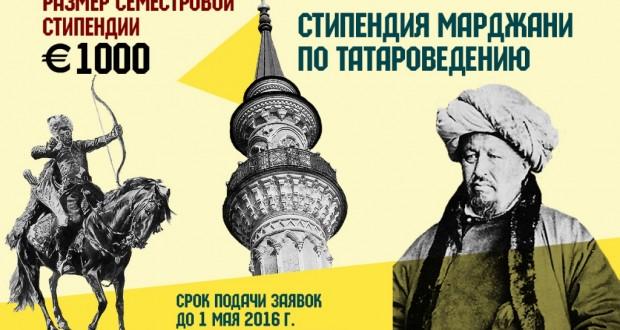 Стипендия Марджани по татароведению