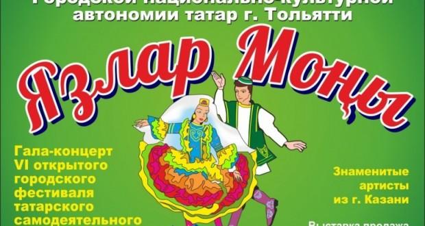 В Тольятти пройдет 6 й фестиваль «Язлар моңы»