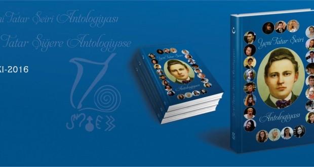 Әзербайҗан телендә «Яңа татар поэзиясе антологиясе» дөнья күрде