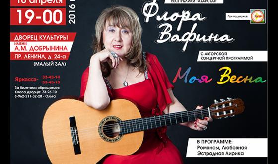 Авторская концертная программа «Моя весна» Флоры Вафиной в Ярославле