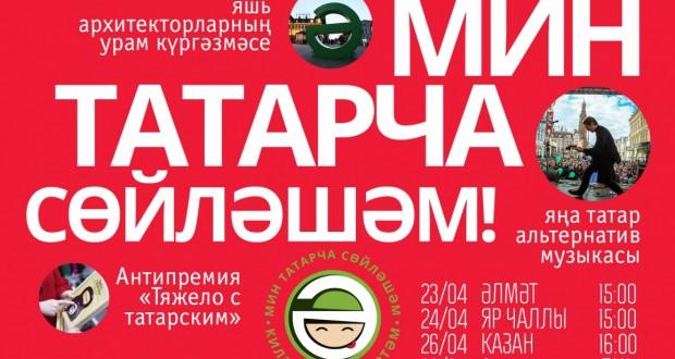 "Action ""Min Tatarcha sulyashyam!"""