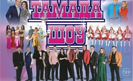 Фестиваль «Тамада шоу»