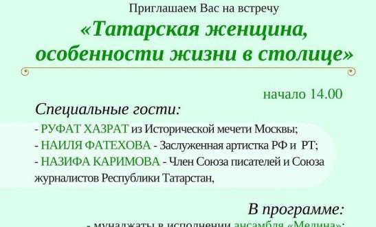 Татар хатын-кызларының башкалада яшәү рәвеше