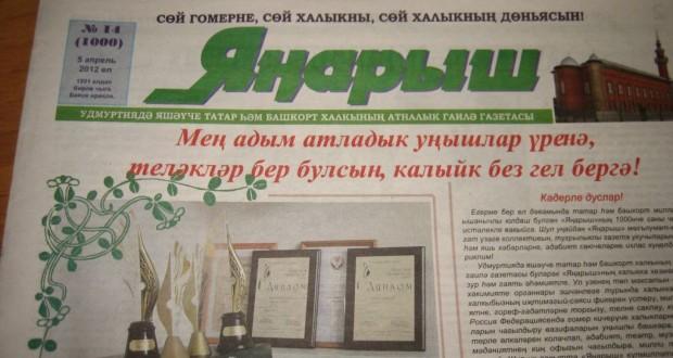 Ижаудагы татар газетасы «Яңарыш»ка — 25 яшь тула!
