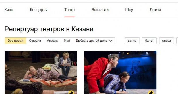 Яндекс.Афиша начинает продавать билеты на концерты и спектакли Казани