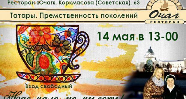 Преемственность поколений татар Республики Дагестан
