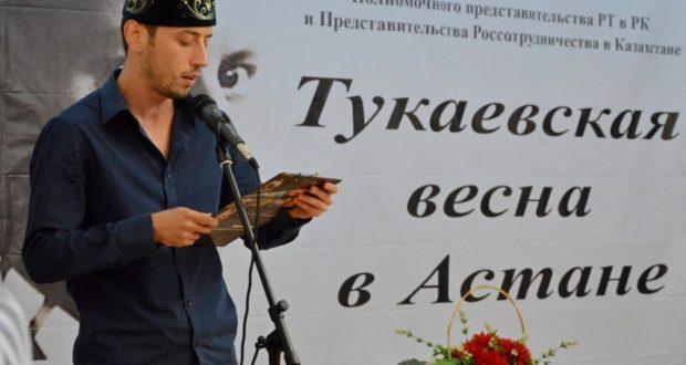 «Тукаевская весна-2016» стартовала в Астане