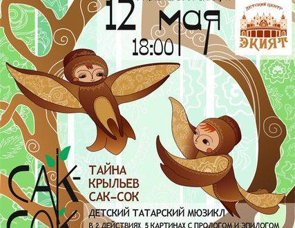 «Дети — детям»: мюзикл на татарском языке представят юным зрителям Казани.