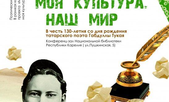 Общество татарской культуры «Чулпан» приглашает на праздник, посвященный 130-летию татарского поэта Габдуллы Тукая