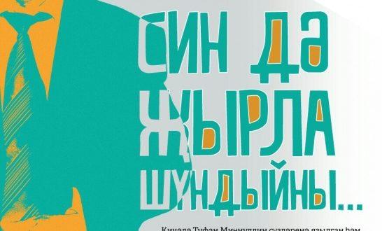 Концерт: песни из спектаклей Туфана Миннуллина