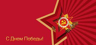 Поздравление с праздником Победы
