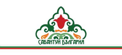Сабантуй в Болгарии пройдет 21 мая