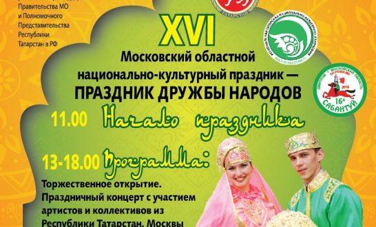 Сабантуй в Подмосковье пройдет 10 июля