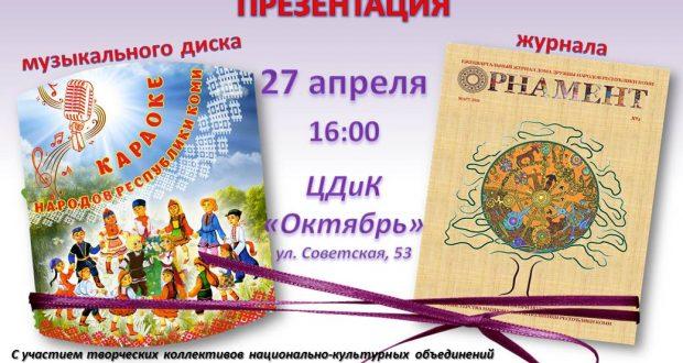 Ансамбль «Дуслык» спел две песни для «Караоке народов Республики Коми»
