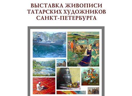 «Все краски Питера тебе, моя любимая Казань»