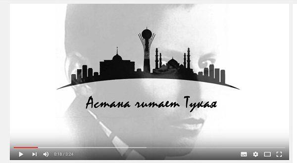 В Сети запустили видеоакцию «Астана читает Тукая»