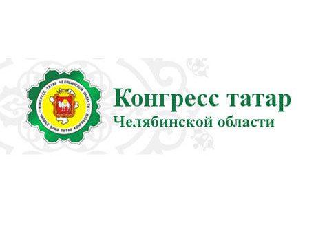 Чиләбе өлкә татар Конгрессы рәхмәте