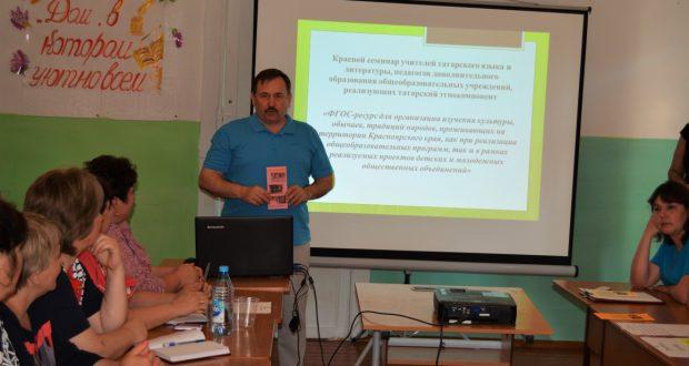 Семинар учителей татарского языка и литературы в Красноярском крае