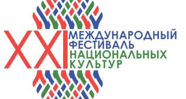 XXI Международный фестиваль национальных культур в Новосибирской области