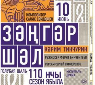 10нчы июньдә Камал театры «Зәңгәр шәл» спектакле белән 110нчы сезонын яба
