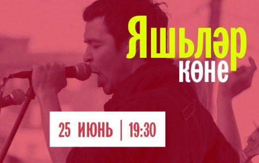 Яшьләр көнендә татар альтернатив музыкасы концерты