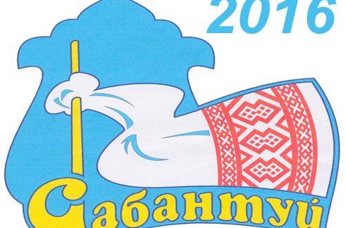 Сабантуй в Иркутске пройдет 9-10 июля