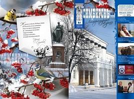 Татарские литераторы на страницах «Симбирска»