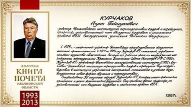 Азат Курчаков хөрмәтенә истәлек тактасы куелды