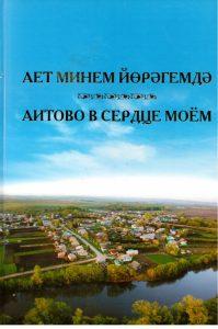 Ает 250 Китап обложка