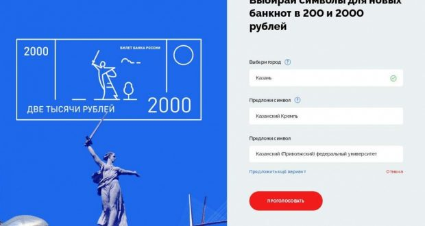 Казанский Кремль и Казанский федеральный университет могут появиться на купюрах номиналом 200 и 2000 рублей