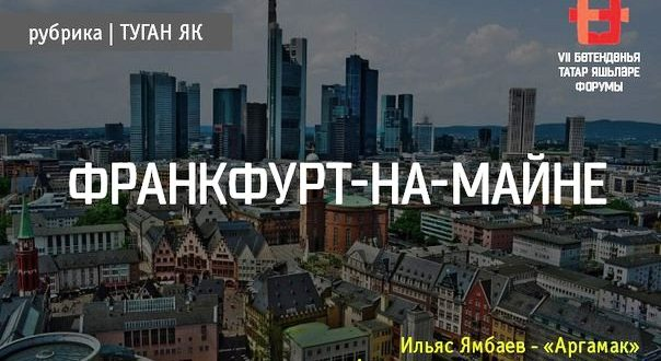 "Column ""Tugan Yak"": Frankfurt – on -Maine"