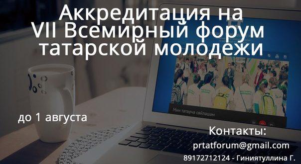 АККРЕДИТАЦИЯ ДЛЯ СМИ!