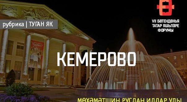 «Туган як»: Кемерово шәһәре