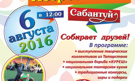 Татарский праздник Сабантуй соберет друзей 6 августа в Петрозаводске