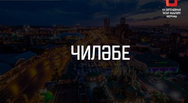 «Туган як»: Чиләбе