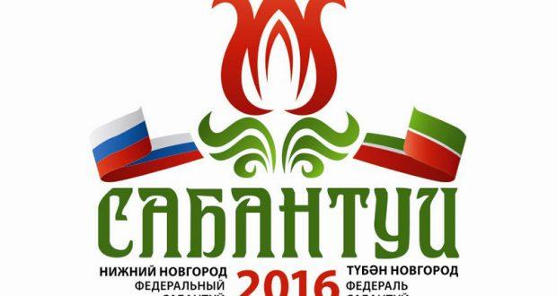 Түбән Новгородта ХVI Федераль Сабантуй (программа)