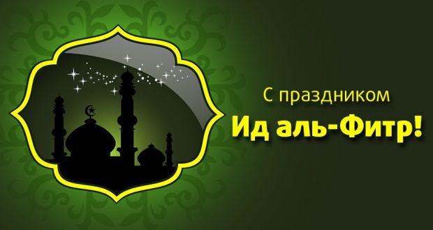 Поздравление с Ид аль-Фитр из Оренбурга