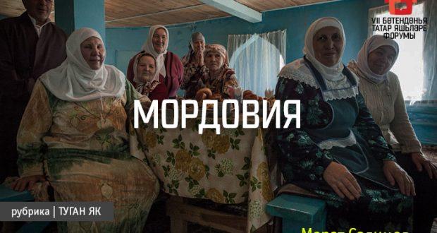 «Туган як»: Мордовия